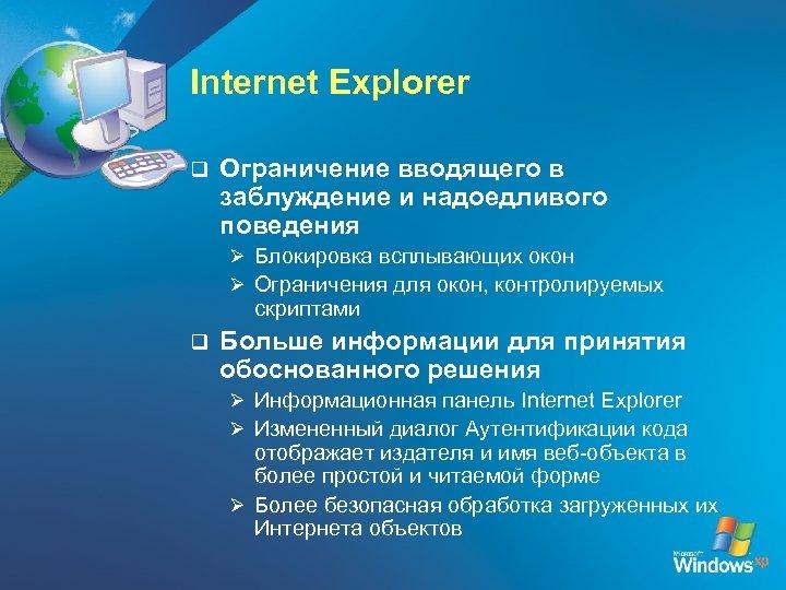 Internet Explorer q Ограничение вводящего в заблуждение и надоедливого поведения Ø Блокировка всплывающих окон