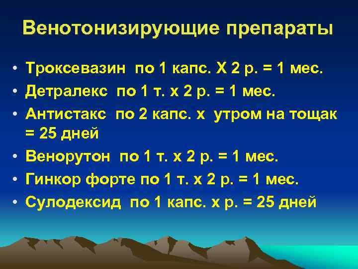 Венотонизирующие препараты • Троксевазин по 1 капс. Х 2 р. = 1 мес. •