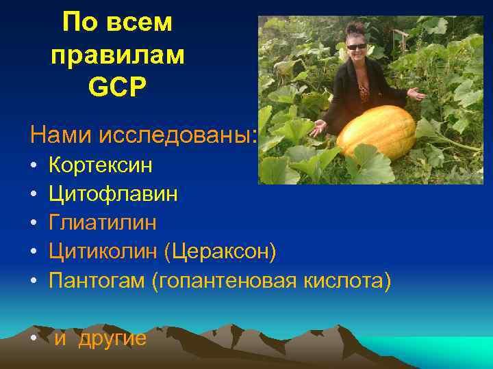 По всем правилам GCP Нами исследованы: • • • Кортексин Цитофлавин Глиатилин Цитиколин (Цераксон)