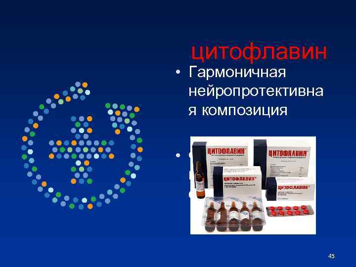 цитофлавин • Гармоничная нейропротективна я композиция • Фарм. Группа: метаболическое средство 45