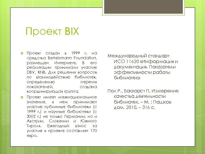 Проект BIX Проект создан в 1999 г. на средства Bertelsmann Foundation, размещен Интернете. В