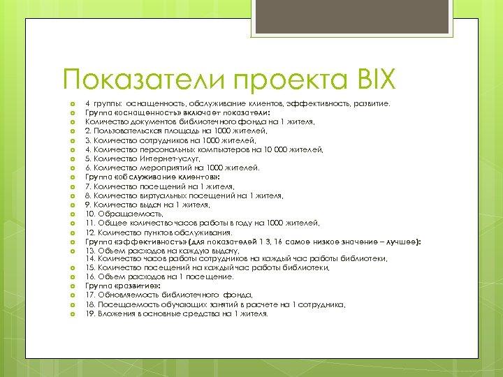 Показатели проекта BIX 4 группы: оснащенность, обслуживание клиентов, эффективность, развитие. Группа «оснащенность» включает показатели: