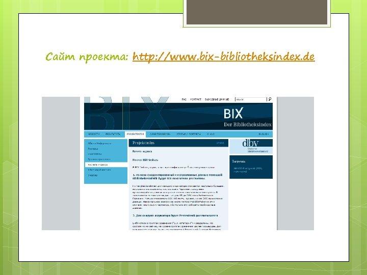 Сайт проекта: http: //www. bix-bibliotheksindex. de