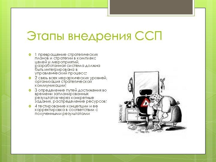 Этапы внедрения ССП 1 превращение стратегических планов и стратегии в комплекс целей и мероприятий,