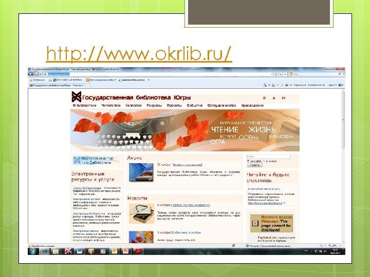 http: //www. okrlib. ru/