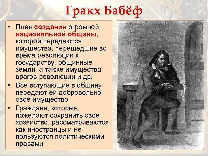 Г БАБЁФ О СИСТЕМЕ УНИЧТОЩЕНИЯ СКАЧАТЬ БЕСПЛАТНО