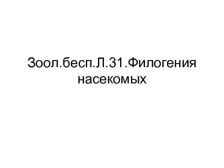 Зоол. бесп. Л. 31. Филогения насекомых