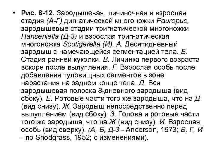 • Рис. 8 -12. Зародышевая, личиночная и взрослая стадия (А-Г) дигнатической многоножки Pauropus,