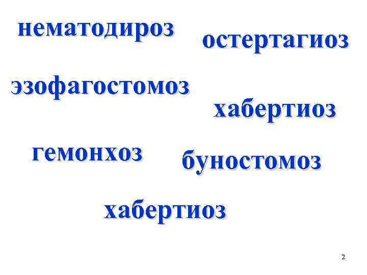 нематодироз остертагиоз эзофагостомоз гемонхоз хабертиоз буностомоз хабертиоз 2