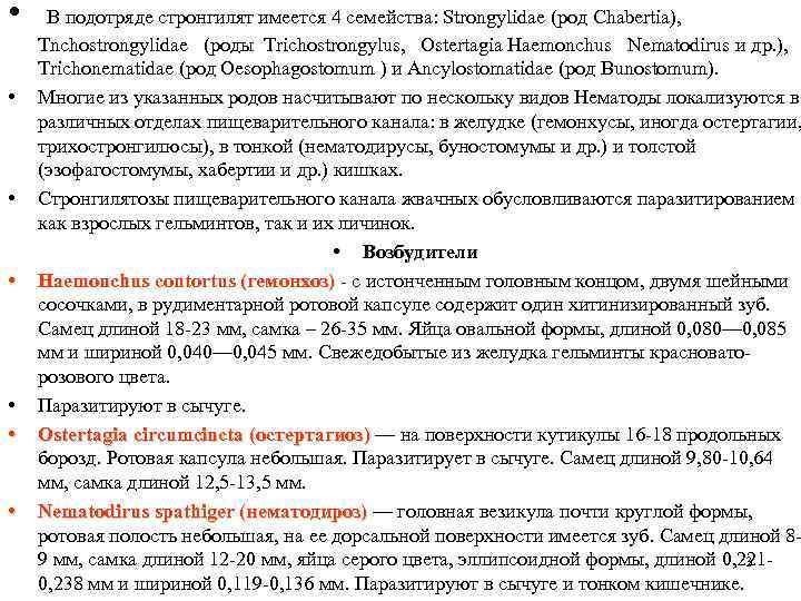 • • В подотряде стронгилят имеется 4 семейства: Strongylidae (род Chabertia), Tnchostrongylidae (роды