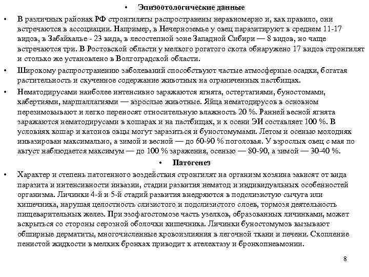 • • • Эпизоотологические данные В различных районах РФ стронгиляты распространены неравномерно и,