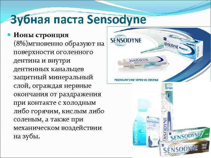 Зубная паста Sensodyne Ионы стронция (8%)мгновенно образуют на поверхности оголенного дентина и внутри дентинных