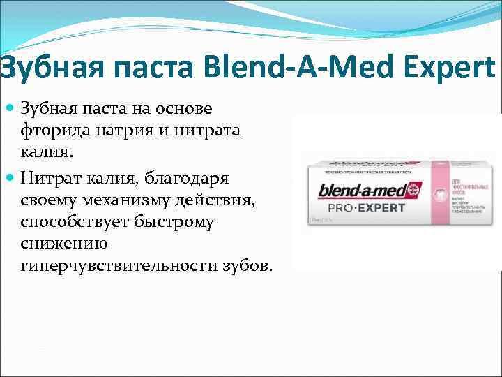 Зубная паста Blend-A-Med Expert Зубная паста на основе фторида натрия и нитрата калия. Нитрат