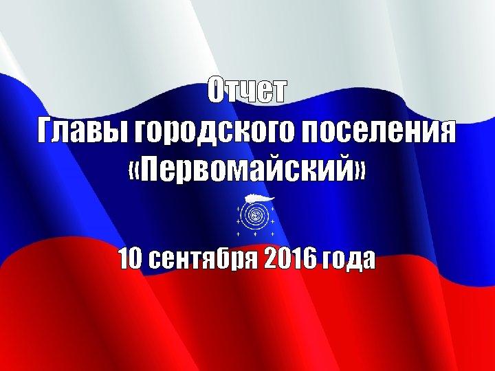 Отчет Главы городского поселения «Первомайский» 10 сентября 2016 года