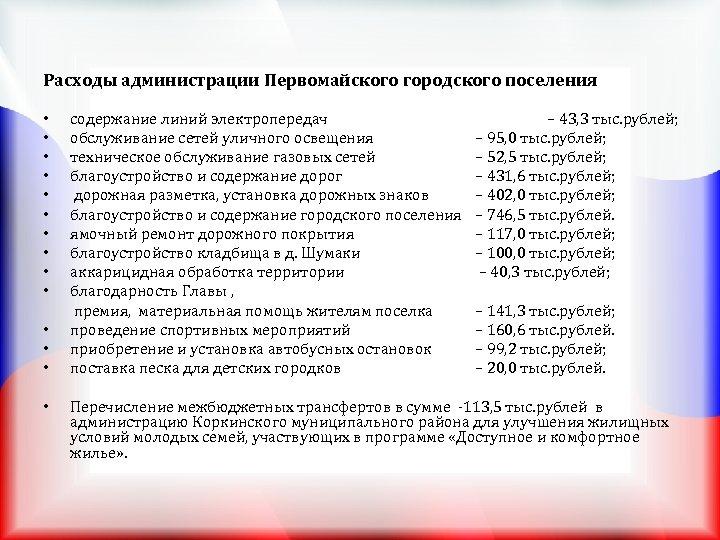 Расходы администрации Первомайского городского поселения • • • • • содержание линий электропередач