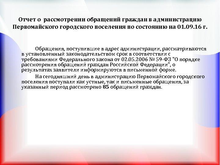 Отчет о рассмотрении обращений граждан в администрацию Первомайского городского поселения по состоянию на 01.