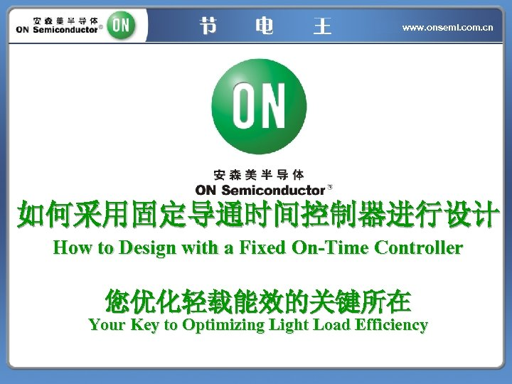 www. onsemi. com. cn 如何采用固定导通时间控制器进行设计 How to Design with a Fixed On-Time Controller 您优化轻载能效的关键所在