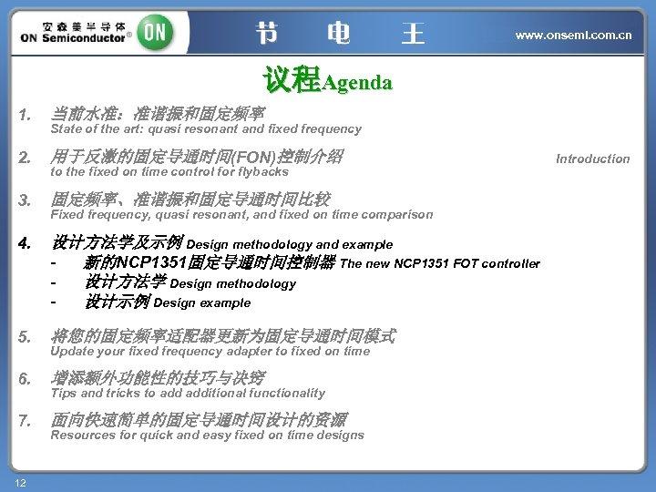 www. onsemi. com. cn 议程Agenda 1. 当前水准:准谐振和固定频率 2. 用于反激的固定导通时间(FON)控制介绍 3. 固定频率、准谐振和固定导通时间比较 4. 设计方法学及示例 Design