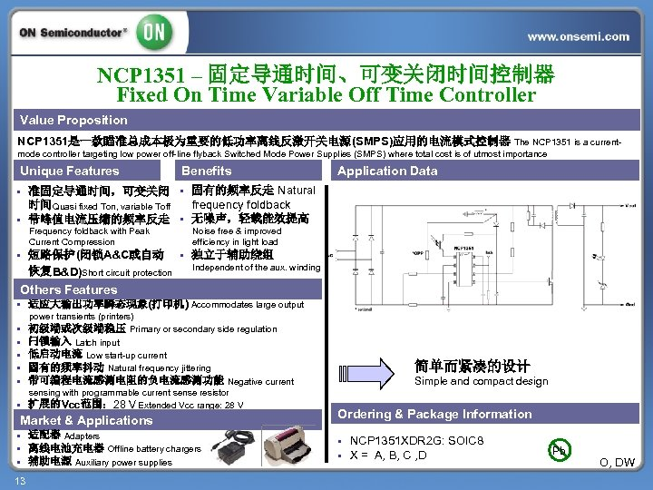 NCP 1351 – 固定导通时间、可变关闭时间控制器 Fixed On Time Variable Off Time Controller Value Proposition NCP