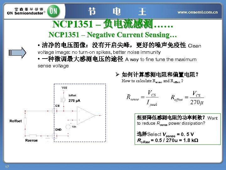 www. onsemi. com. cn NCP 1351 – 负电流感测…… NCP 1351 – Negative Current Sensing…