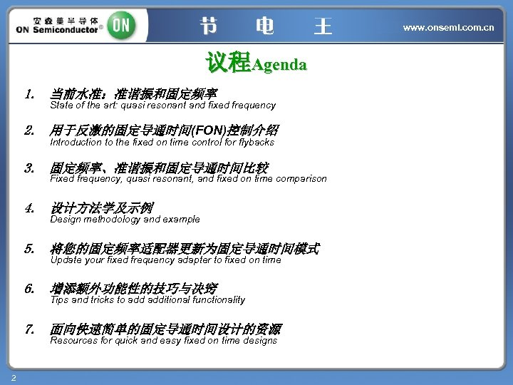 www. onsemi. com. cn 议程Agenda 1. 当前水准:准谐振和固定频率 State of the art: quasi resonant and