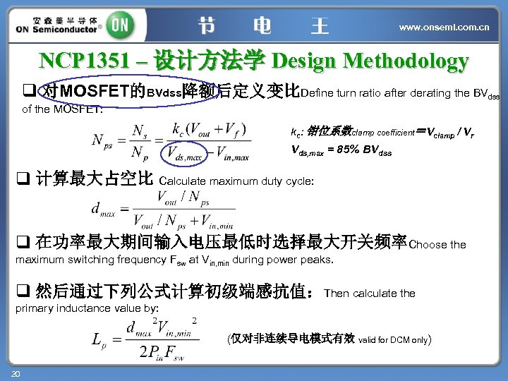 www. onsemi. com. cn NCP 1351 – 设计方法学 Design Methodology q 对MOSFET的BVdss降额后定义变比Define turn ratio