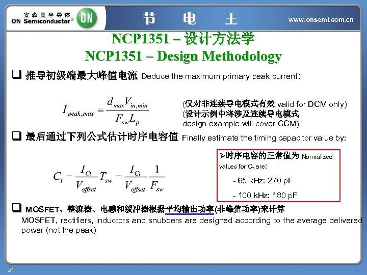 www. onsemi. com. cn NCP 1351 – 设计方法学 NCP 1351 – Design Methodology q
