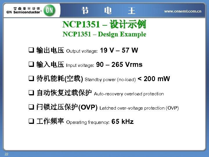 www. onsemi. com. cn NCP 1351 – 设计示例 NCP 1351 – Design Example q