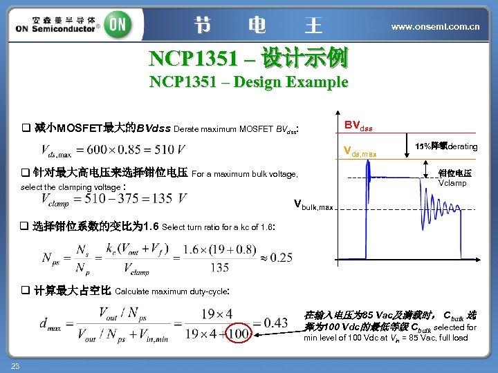 www. onsemi. com. cn NCP 1351 – 设计示例 NCP 1351 – Design Example BVdss