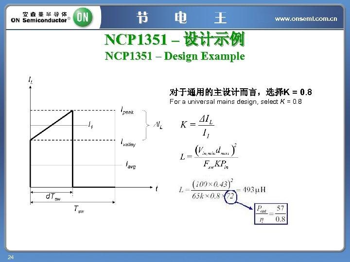 www. onsemi. com. cn NCP 1351 – 设计示例 NCP 1351 – Design Example 对于通用的主设计而言,选择K