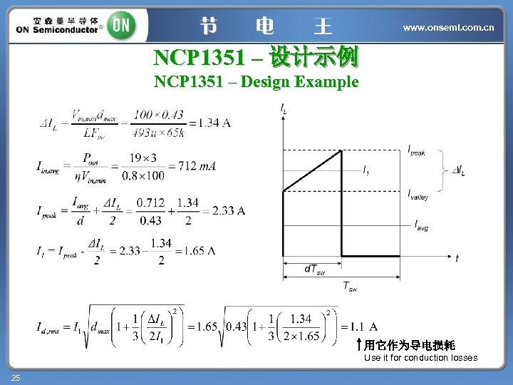 www. onsemi. com. cn NCP 1351 – 设计示例 NCP 1351 – Design Example 用它作为导电损耗
