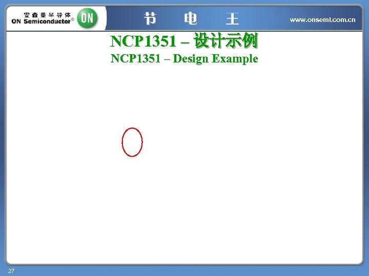 www. onsemi. com. cn NCP 1351 – 设计示例 NCP 1351 – Design Example 27