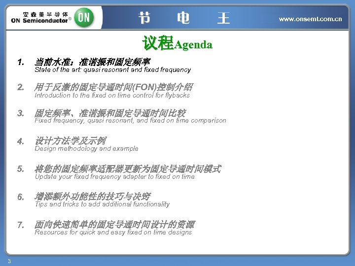 www. onsemi. com. cn 议程Agenda 1. 2. 用于反激的固定导通时间(FON)控制介绍 3. 固定频率、准谐振和固定导通时间比较 4. 设计方法学及示例 5. 将您的固定频率适配器更新为固定导通时间模式