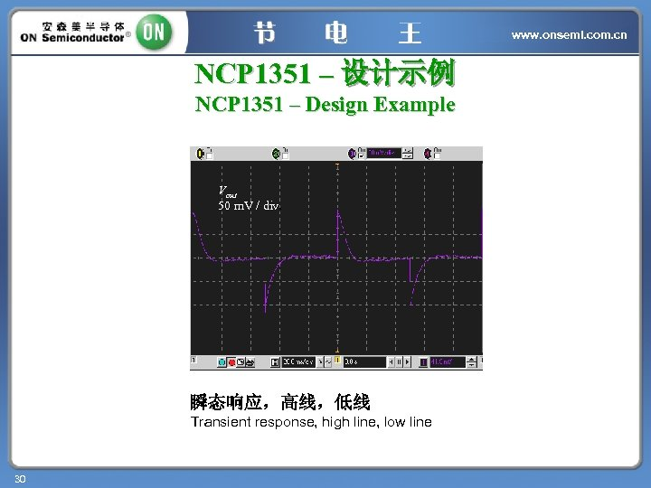 www. onsemi. com. cn NCP 1351 – 设计示例 NCP 1351 – Design Example Vout