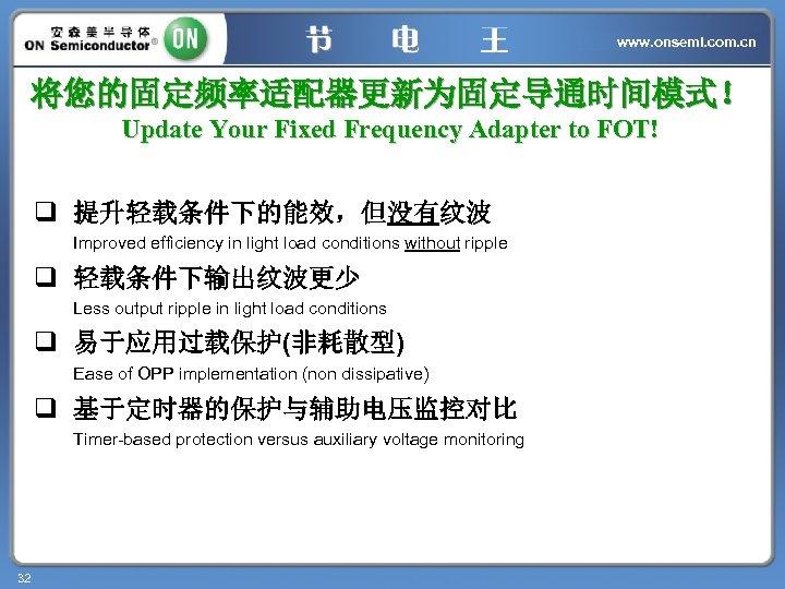www. onsemi. com. cn 将您的固定频率适配器更新为固定导通时间模式! Update Your Fixed Frequency Adapter to FOT! q 提升轻载条件下的能效,但没有纹波