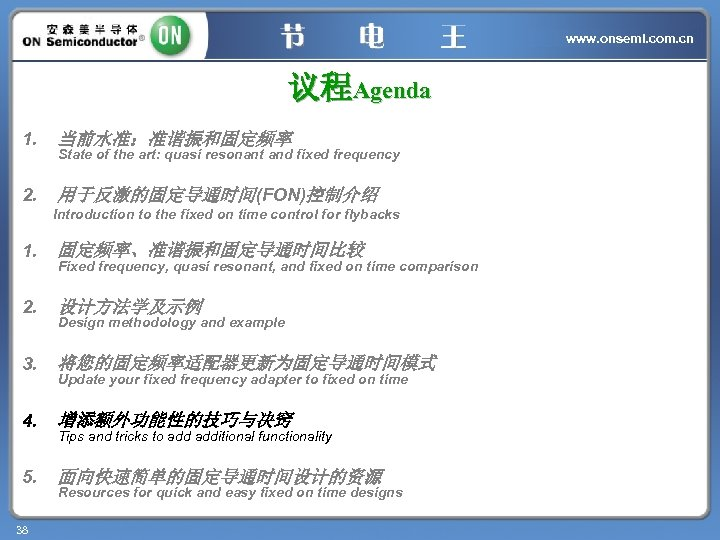 www. onsemi. com. cn 议程Agenda 1. 当前水准:准谐振和固定频率 2. 用于反激的固定导通时间(FON)控制介绍 State of the art: quasi