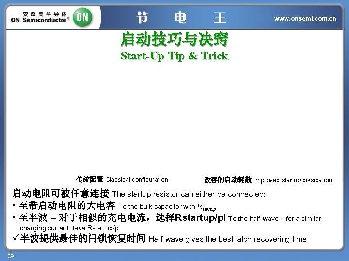 www. onsemi. com. cn 启动技巧与决窍 Start-Up Tip & Trick 传统配置 Classical configuration 改善的启动耗散 Improved