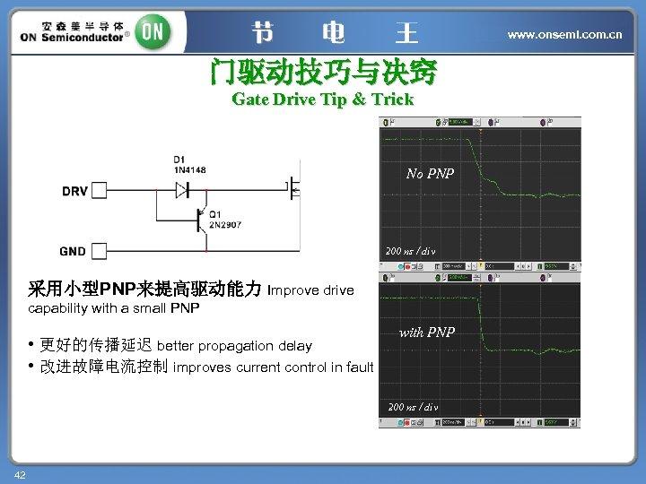 www. onsemi. com. cn 门驱动技巧与决窍 Gate Drive Tip & Trick No PNP 200 ns