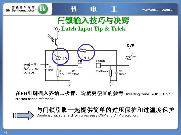 www. onsemi. com. cn 闩锁输入技巧与决窍 Latch Input Tip & Trick NTC 参考电压 Reference voltage