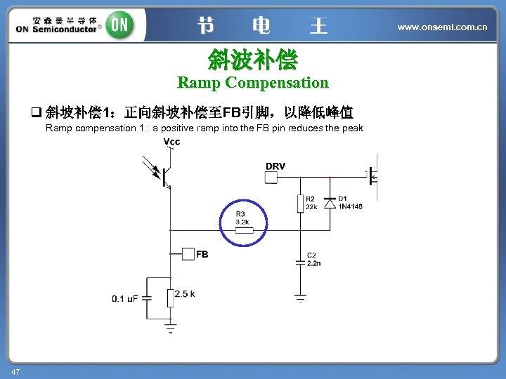 www. onsemi. com. cn 斜波补偿 Ramp Compensation q 斜坡补偿 1:正向斜坡补偿至FB引脚,以降低峰值 Ramp compensation 1 :