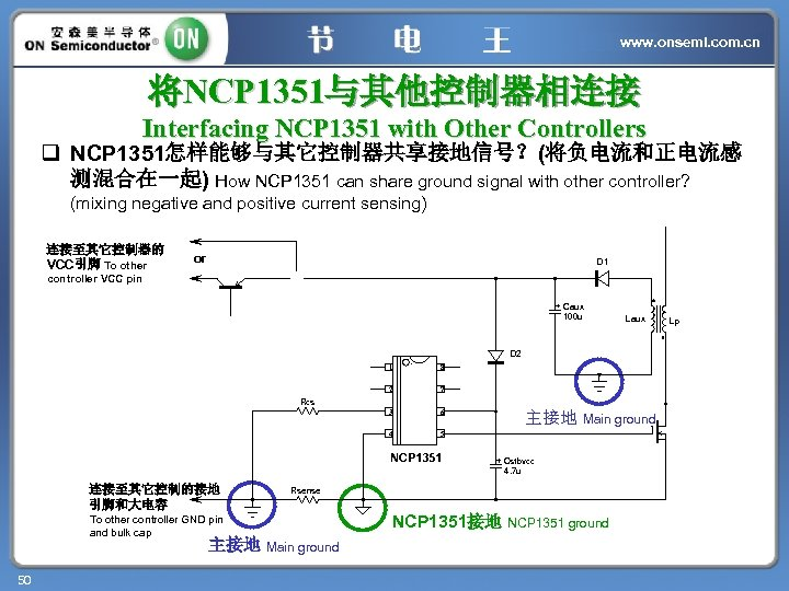 www. onsemi. com. cn 将NCP 1351与其他控制器相连接 Interfacing NCP 1351 with Other Controllers q NCP