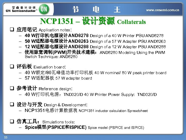 www. onsemi. com. cn NCP 1351 – 设计资源 Collaterals q 应用笔记 Application notes: –