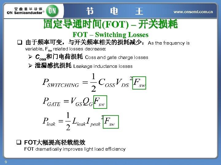 www. onsemi. com. cn 固定导通时间(FOT) – 开关损耗 FOT – Switching Losses q 由于频率可变,与开关频率相关的损耗减少:As the