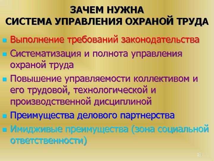ЗАЧЕМ НУЖНА СИСТЕМА УПРАВЛЕНИЯ ОХРАНОЙ ТРУДА n n n Выполнение требований законодательства Систематизация и