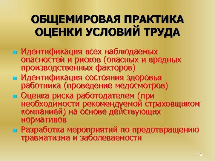 ОБЩЕМИРОВАЯ ПРАКТИКА ОЦЕНКИ УСЛОВИЙ ТРУДА n n Идентификация всех наблюдаемых опасностей и рисков (опасных
