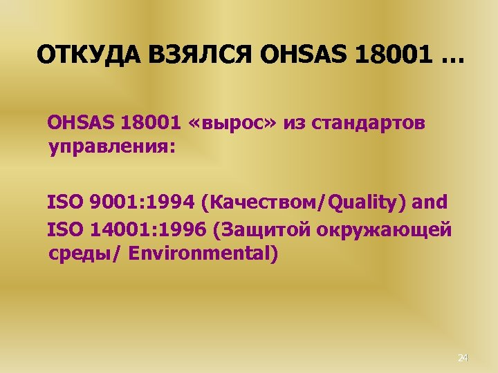 ОТКУДА ВЗЯЛСЯ OHSAS 18001 … OHSAS 18001 «вырос» из стандартов управления: ISO 9001: 1994