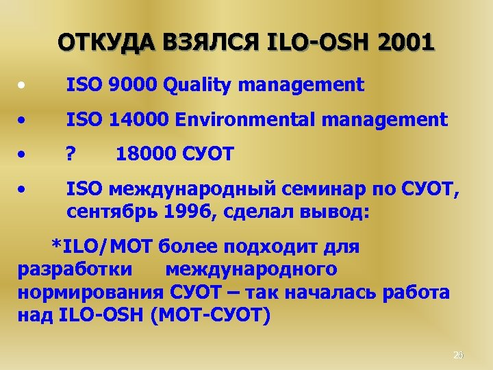 ОТКУДА ВЗЯЛСЯ ILO-OSH 2001 • ISO 9000 Quality management • ISO 14000 Environmental management