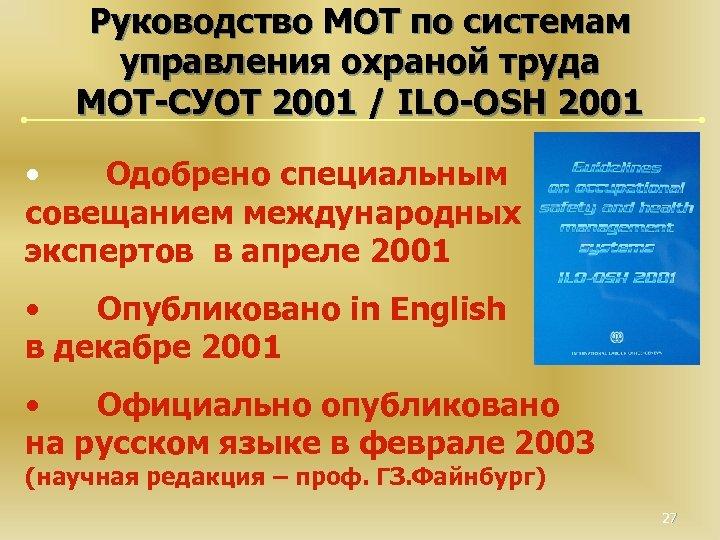 Руководство МОТ по системам управления охраной труда МОТ-СУОТ 2001 / ILO-OSH 2001 • Одобрено