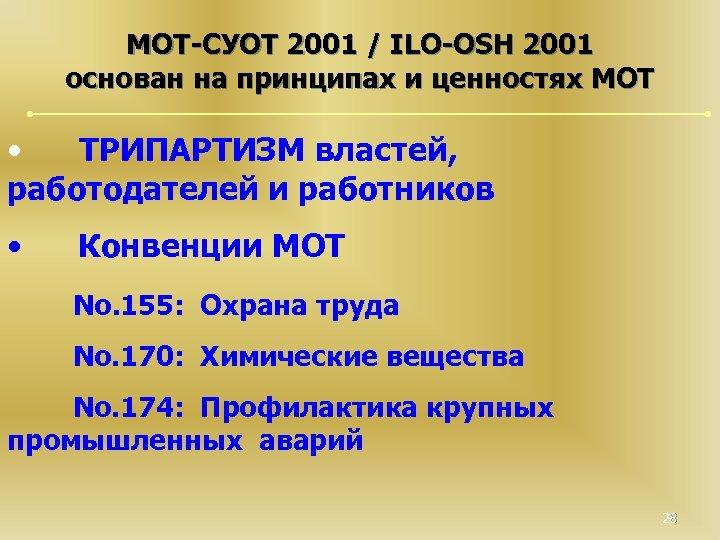 МОТ-СУОТ 2001 / ILO-OSH 2001 основан на принципах и ценностях МОТ • ТРИПАРТИЗМ властей,