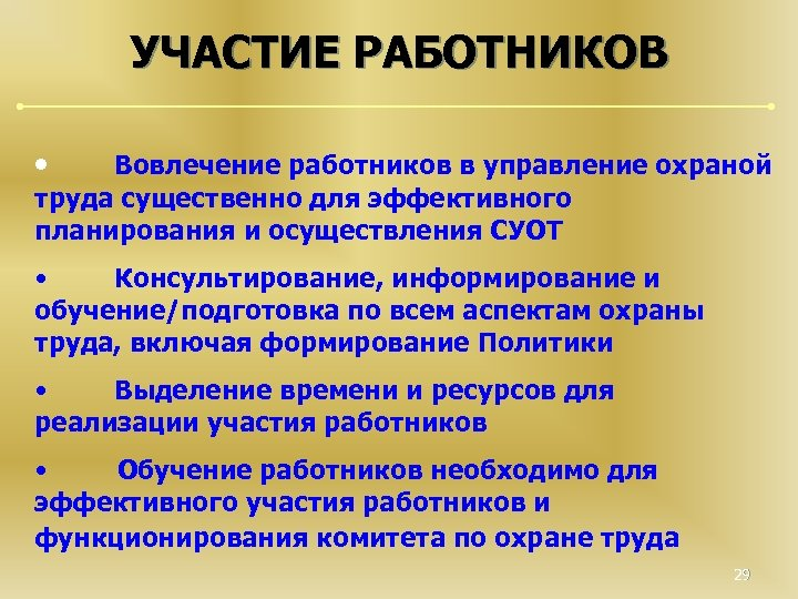 УЧАСТИЕ РАБОТНИКОВ • Вовлечение работников в управление охраной труда существенно для эффективного планирования и